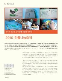 문화(축제소식) | 한국의 청소년, 남아공에 희망을 전하다 '2010 ..